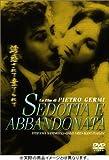 誘惑されて棄てられて (トールケース) [DVD] 北野義則ヨーロッパ映画ソムリエ 1965年ヨーロッパ映画BEST10