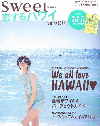 sweet特別編集 恋するハワイ 2014/2015【取り外して持ち歩けるマップ付き】 (e-MOOK 宝島TRAVEL GUIDEシリーズ)