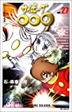 サイボーグ009 (27) (MFコミックス)