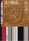 赤の組曲・針の誘い―土屋隆夫推理小説集成〈3〉 (創元推理文庫)