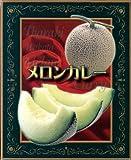 適度に熟した鉾田市産メロン使用【メロンカレー】(茨城県のご当地カレー)