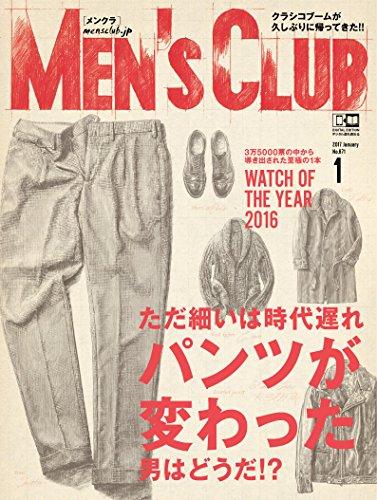 MEN'S CLUB 2017年1月号 大きい表紙画像