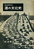 道の文化史―一つの交響曲 (1962年)