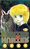 HUNTER×HUNTER 18 (ジャンプ・コミックス)
