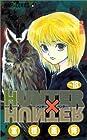 HUNTER×HUNTER 第18巻 2003年10月03日発売