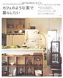 カフェのような家で暮らしたい―ナチュラルでのんびりくつろげる (別冊プラスワンリビング)