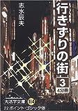行きずりの街 (3) (大活字文庫 (114))