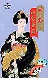 VHSビデオ 古典 日本舞踊 唄と踊り 祝賀舞踊ビデオ 2巻組(カセットテープ付)