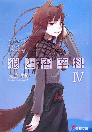 狼と香辛料 (4) (電撃文庫 (1390))