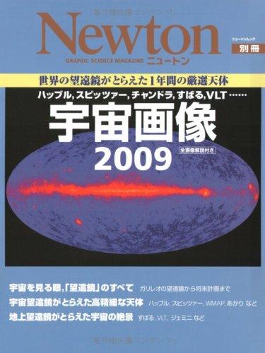 宇宙画像 2009―世界の望遠鏡がとらえた1年間の厳選天体 ハッブル、スピッツァー、チャンドラ、すば