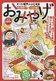 別冊思い出食堂  おみやげ (コミック(ぐる漫)(ペーパーバックスタイル、グルメ廉価コンビニコミックス))