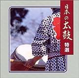 日本の太鼓 特選