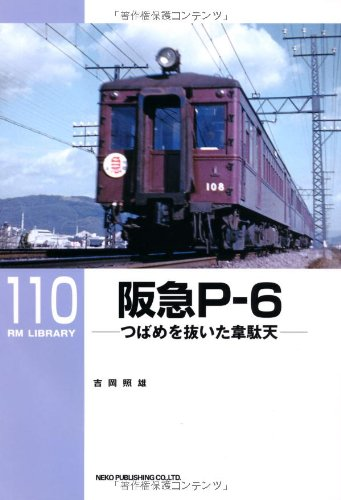 阪急P‐6—つばめを抜いた韋駄天 (RM LIBRARY 110)