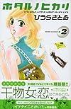 ホタル ノ ヒカリ(2) (講談社コミックスKiss (550巻))