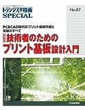 技術者のためのプリント基板設計入門—PCBCAD時代のプリント基板作成と実装のすべて (トランジスタ技術SPECIAL)