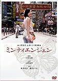 小野真弓『ミンティエンジェン』 [DVD]