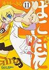 ぱにぽに 第11巻 2009年02月27日発売