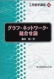 グラフ・ネットワーク・組合せ論 (工系数学講座)