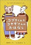 コブタくんとコヤギさんのおはなし (世界傑作童話シリーズ)