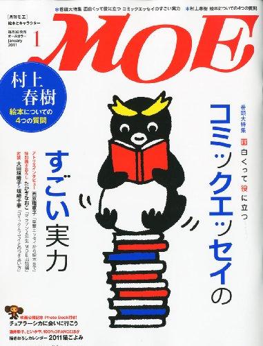 MOE (モエ) 2011年 01月号 [雑誌]