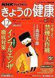 NHK きょうの健康 2008年 12月号 [雑誌]