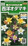 サカタのタネ 実咲花6120 西洋オダマキ マッカナジャイアント 00906120-01