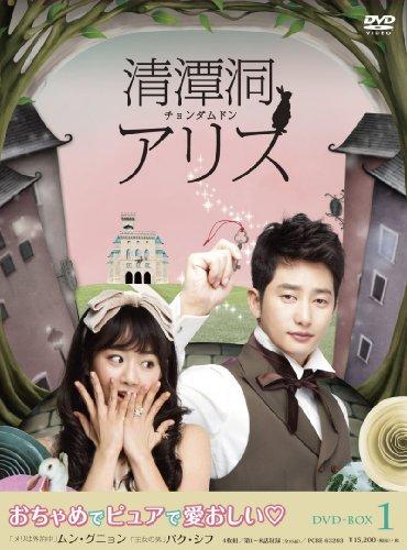 清潭洞(チョンダムドン)アリス DVD-BOX 1