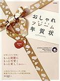 おしゃれデジカメフレーム年賀状Collections 2009年版