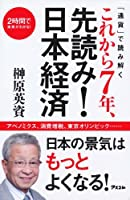 2時間で未来がわかる! 「通貨」で読み解く これから7年、先読み! 日本経済