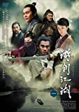 游剣江湖(ゆうけんこうこ) DVD-BOX2