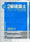 ラクラク突破の2級建築士スピード学習帳2013年版