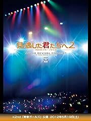 見逃した君たちへ2 〜AKB48グループ全公演〜 K2nd「青春ガールズ」公演  2012年5月19日(土)
