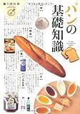 パンの基礎知識 (食の教科書)