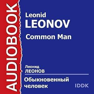 Common Man [Russian Edition] | [Leonid Leonov]