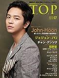 韓流 T.O.P 2011/ 07月号-John-Hoon特集/JYJ/ジェジュン/チャン・グンソク/ 超新星