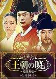 王朝の暁~趙光祖(チョ・グァンジョ)伝~ DVD-BOXI