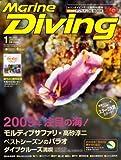 Marine Diving (マリンダイビング) 2009年 01月号 [雑誌]