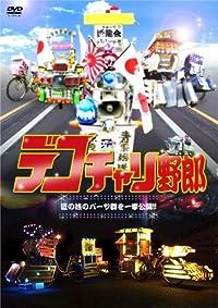 デコチャリ野郎 [DVD]