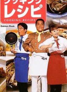 トミーズのはらぺこ亭三ツ星クッキングレシピ (Gakken mook)