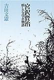 宮沢賢治―妖しい文字の物語