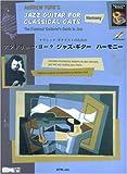 クラシックギタリストのための アンドリューヨーク ジャズギター ハーモニー(模範演奏CD付)