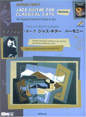 クラシックギタリストのための アンドリューヨーク<br>ジャズギター ハーモニー(模範演奏CD付)