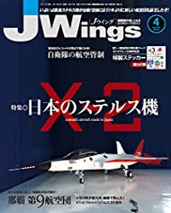 J Wings (ジェイウイング) 2016年4月号