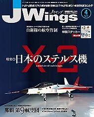 J Wings (ジェイウイング) 2016年4月号