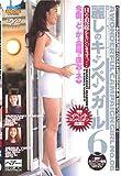 麗しのキャンペーンガール6 Hな視線を感じますぅ [DVD]