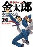 サラリーマン金太郎 (24) (ヤングジャンプ・コミックス)