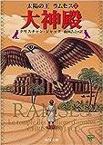太陽の王ラムセス〈2〉大神殿 (角川文庫)