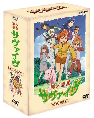 無人惑星サヴァイヴ DVD-BOX1