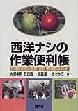 西洋ナシの作業便利帳—良食味生産と収穫・追熟・貯蔵のポイント