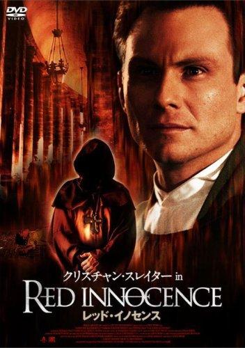 レッド・イノセンス [DVD]